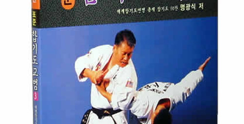 Hapkido - Text Book 3 by Kwang Sik Myung