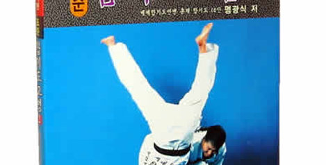 Hapkido - Text Book 2 by Kwang Sik Myung