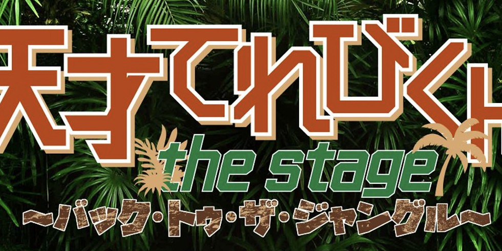 天才てれびくん the STAGE ~バック・トゥ・ザ・ジャングル~