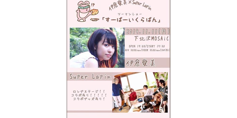 ツーマンライブ Ikura Manami × SUPER LAPIN @下北沢