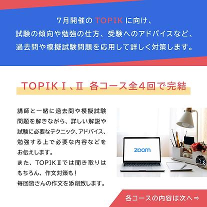 topickouza_1.png
