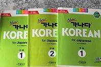 韓国語教科書2