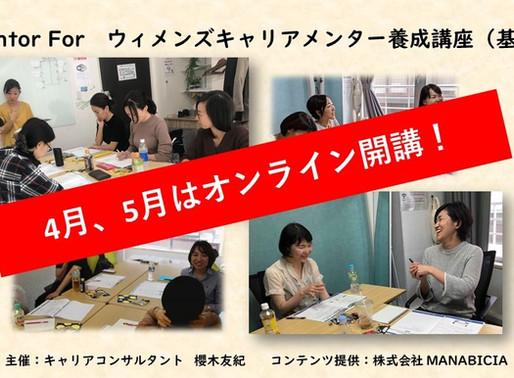 【受付中!】メンター養成講座(オンライン)