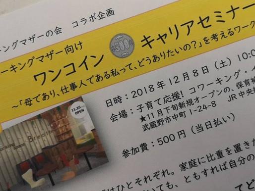 【開催案内】ワーキングマザー向けワンコインセミナー(12/8)