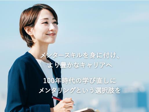 ウィメンズキャリアメンター養成講座(2件ご案内!)