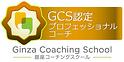 gcs_pro_banner.png