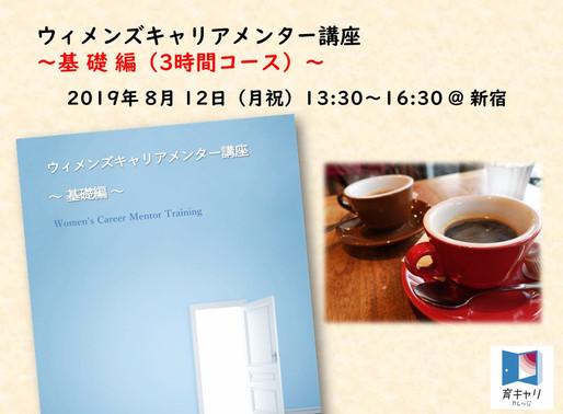 【受付中】メンタースキルの基礎講座(8/12)
