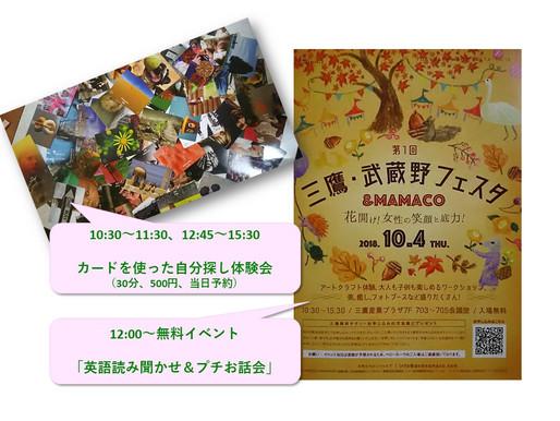 【開催案内】三鷹・武蔵野フェスタ&MAMACO