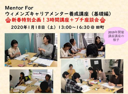 【新春特別企画】メンター養成基礎講座+プチ座談会(1/18土PM@田町)