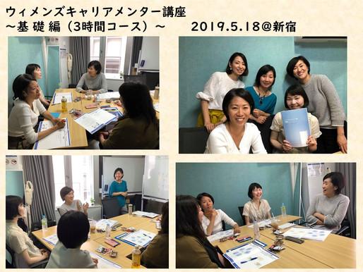 【開催報告】ウィメンズキャリアメンター養成講座/基礎編