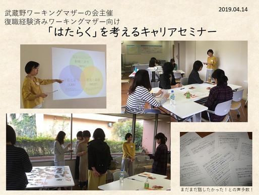 【開催報告】ワーママ向けキャリアセミナー