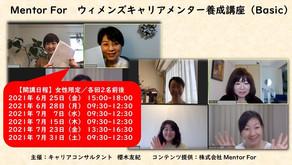 メンター養成講座/Basic(7月末終了)