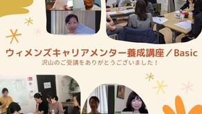 ウィメンズキャリアメンター養成講座/Basic終了
