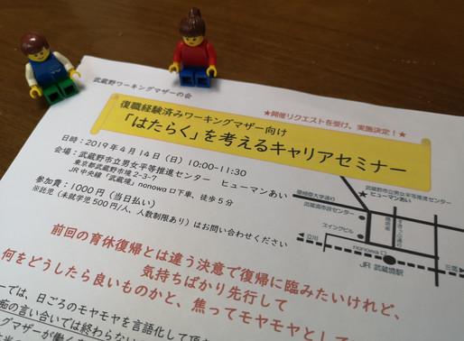 【開催案内】ワーキングマザー向けキャリアセミナー(4/14)