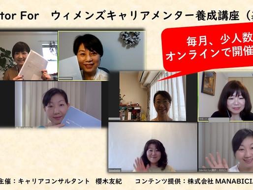 メンター養成講座/Basic(12月開催予定)