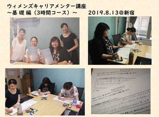 【開催報告】ウィメンズキャリアメンター養成講座/基礎編(8/12)