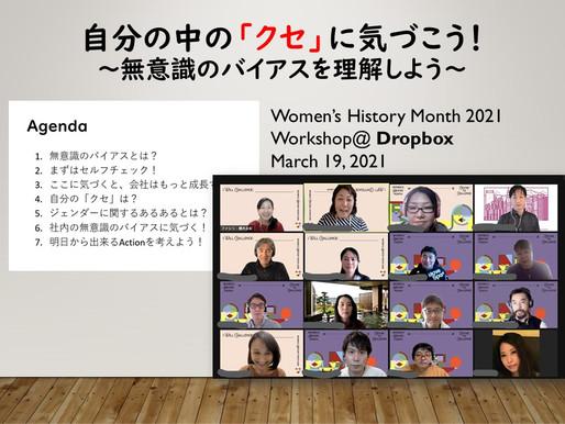 Women's History Month 2021 @ Dropbox Japan