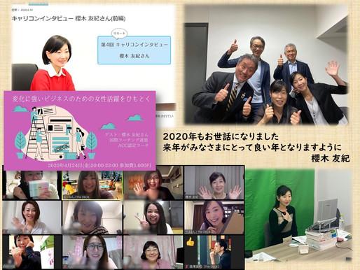 【2020年活動実績(2020.1.1-12.31)】