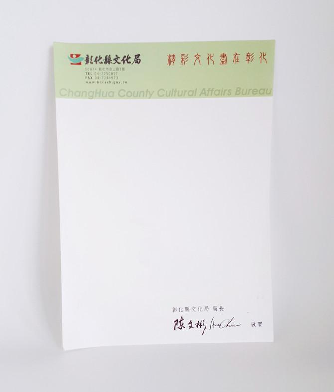 彰化文化局-祝賀傳真信紙設計印刷
