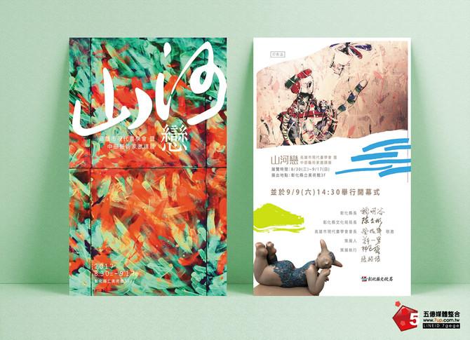 彰化文化局-山河戀~高雄市現代畫學會暨中部藝術家邀請展 展覽酷卡設計