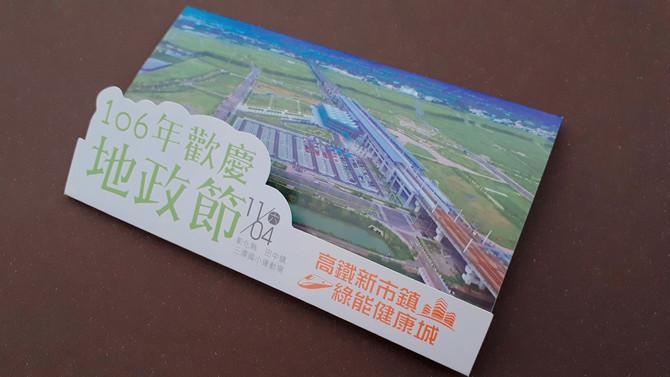 彰化縣政府 106年歡慶地政節 邀請卡設計印刷