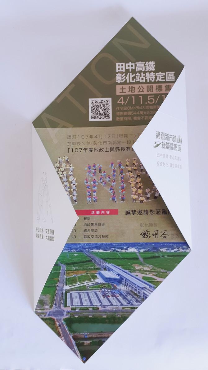 彰化縣政府-107年地政業務縣政交流餐會 邀請卡設計印刷