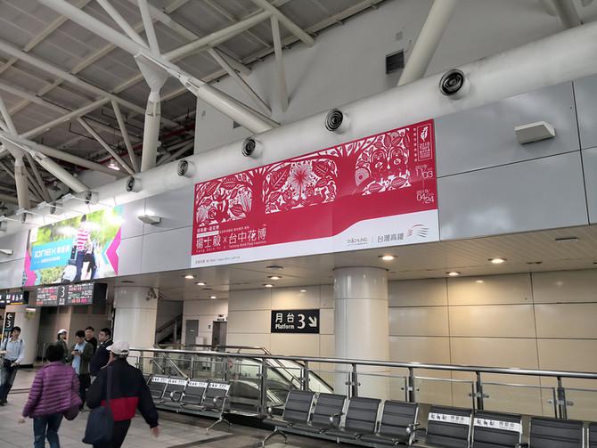 臺中花博-高鐵站內暨車廂廣告設計
