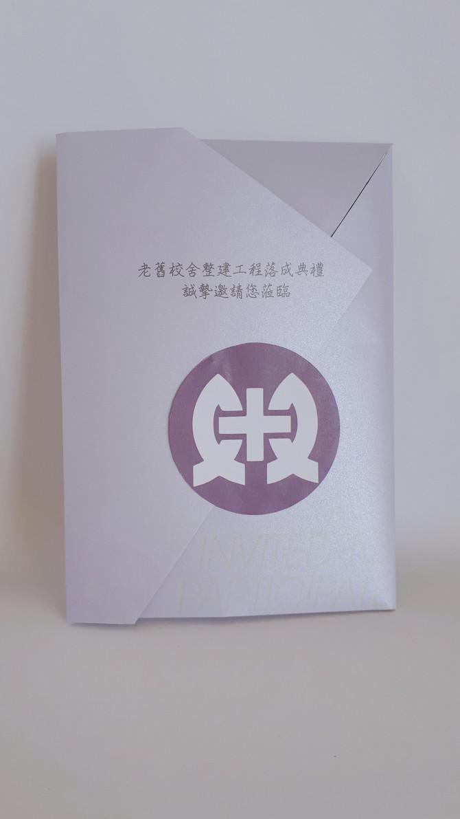 雙十國中-辦理老舊校舍整建工程落成典禮  邀請卡設計