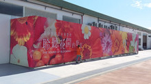 2018臺中世界花卉博覽會-外埔園區廣告看板暨帆布設計 輸出 施工