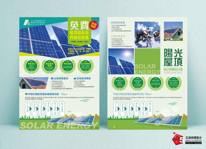 艾力源太陽能光電-單張DM設計案