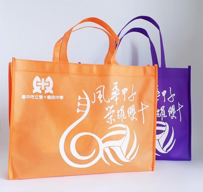 台中雙十國中-60周年校慶不織布紀念提袋設計印刷