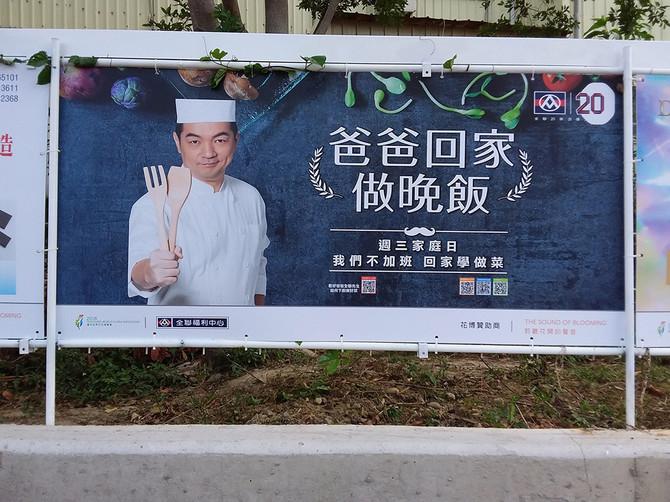 2018臺中世界花卉博覽會-豐原葫蘆墩園區廣告看板 輸出 施工