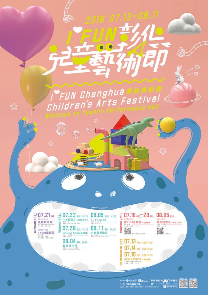 2018 I❤FUN彰化兒童藝術節-活動設計 海報、DM、塗鴉紙、路燈旗、外牆輸出看板活動VI設計印刷