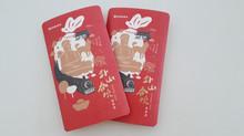 彰化文化局  卦山春曉  新春團拜邀請卡+紅包袋