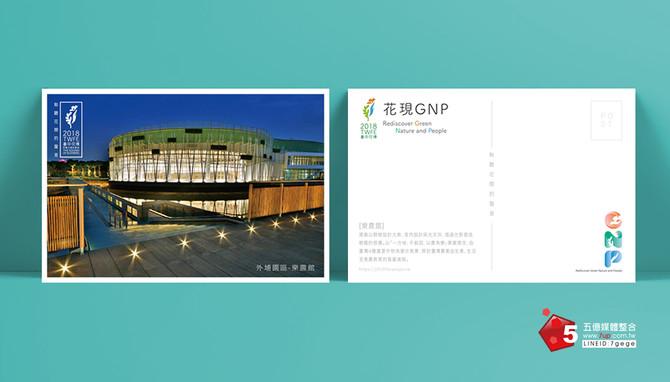 2018臺中世界花卉博覽會-明信片設計