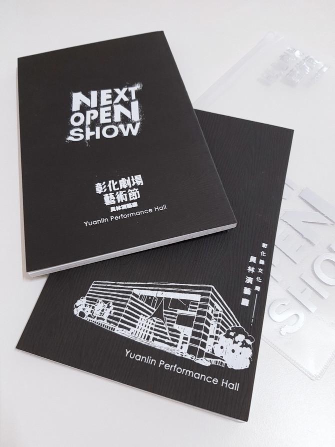 員林演藝廳 2018彰化劇場藝術節 禮贈品 客製筆記本印刷
