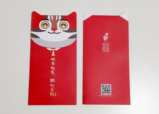 台中花博  創意紅包袋設計印刷