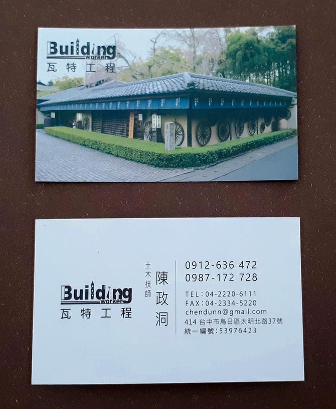 瓦特工程-名片設計印刷