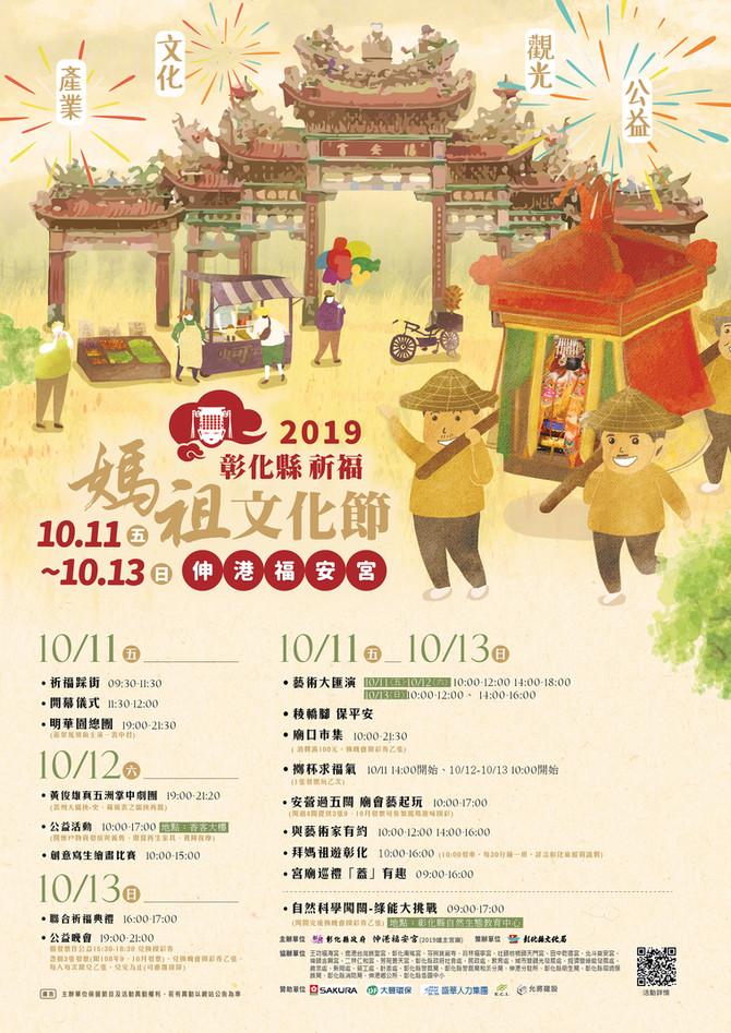 2019彰化縣祈福 媽祖文化節  活動VI插畫設計
