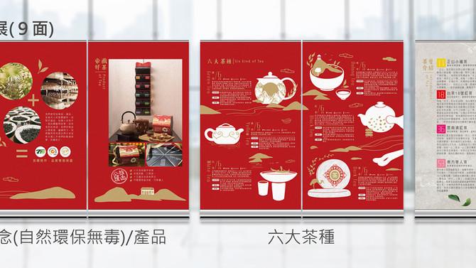 帝藏國際-台灣伴手禮名品展  展場設計