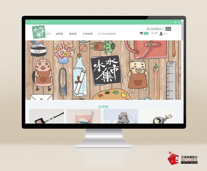 水水市集-購物網站設計