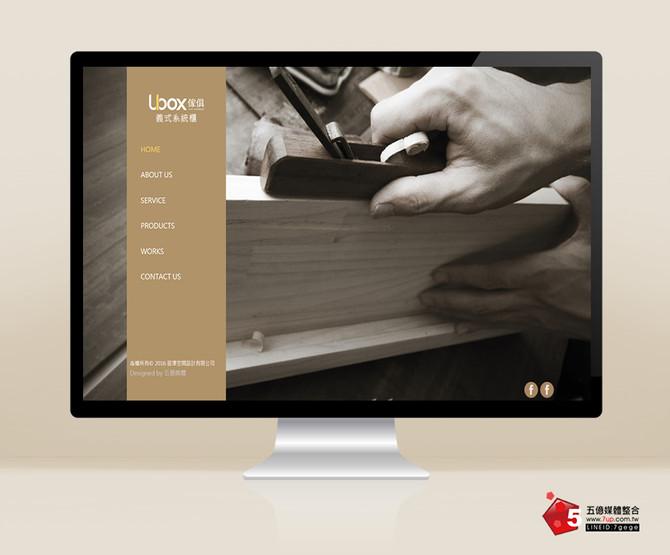 星澤空間設計有限公司-UBOX傢俱 網頁設計
