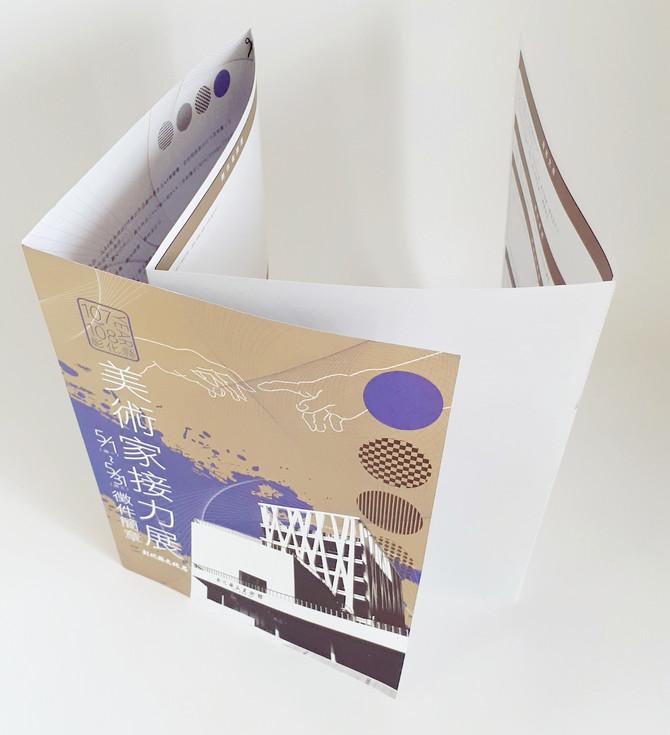 彰化縣文化局-美術家接力展徵件簡章  設計印刷