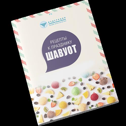 Сборник рецептов к празднику Шавуот
