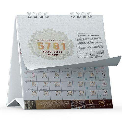 Календарь настольный 5781