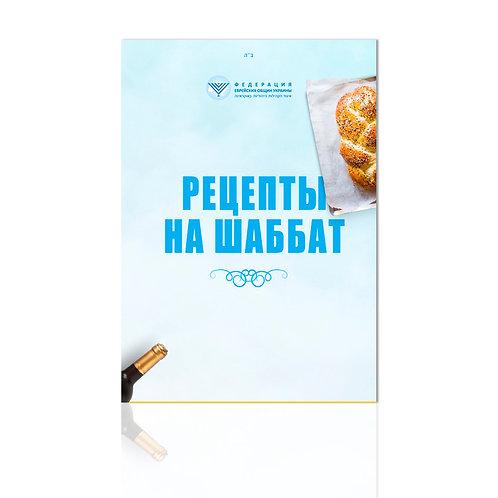 Сборник рецептов к Шаббату