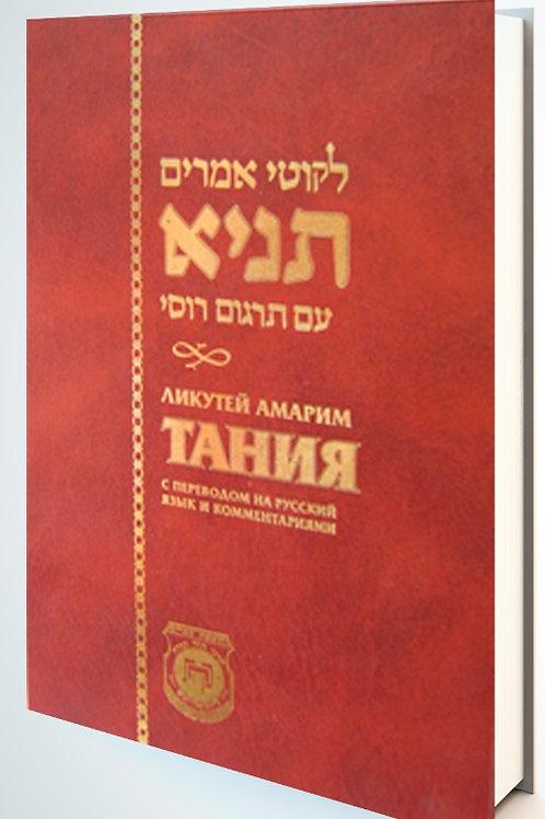 Книга Тания