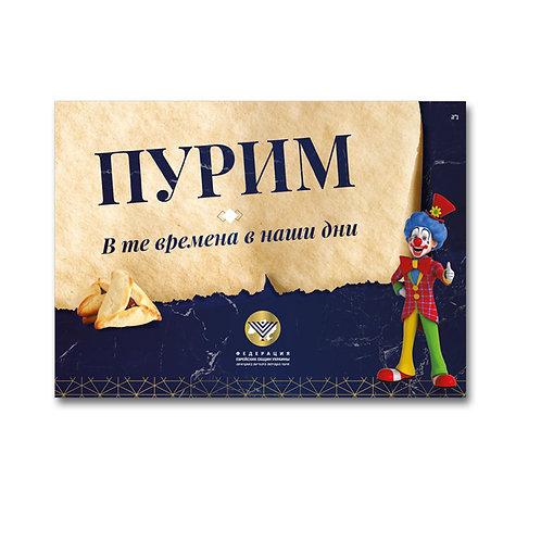 Буклет Пурим
