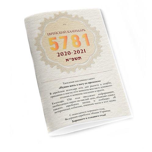 Календарь для заметок 5781