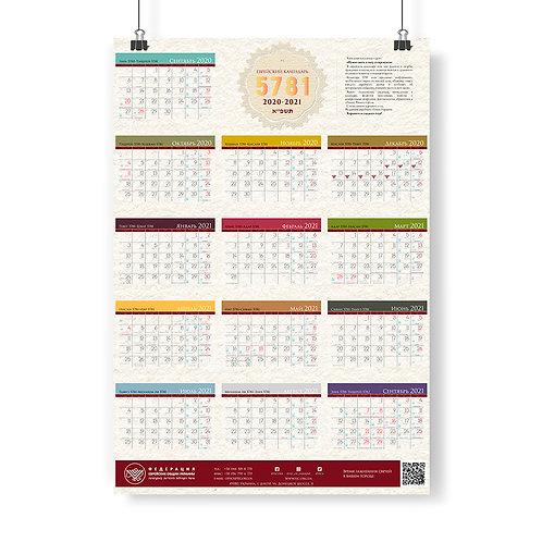 Календарь плакат 5781